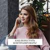 заказать рекламу у блоггера Анжела Дилам