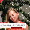 реклама у блоггера Айрин Дейтс