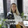 заказать рекламу у блоггера Ольга Бистерфельд