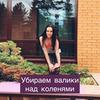 реклама у блоггера Елена Чернявская