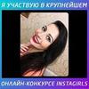 реклама в блоге Нелли Айдартсян
