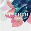 реклама у блоггера Анна Бадаева