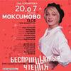 новое фото Полина Максимова