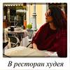 новое фото Елена Руцман
