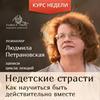 новое фото Людмила Петрановская