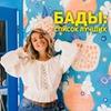 реклама в блоге Ксения Минаковская