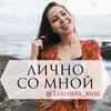 реклама в блоге Анастасия Лебедева
