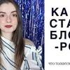 реклама в блоге ksyusha_kravets
