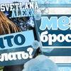 реклама у блоггера svetlana__alexx