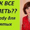 реклама у блоггера irina.sokovykh
