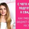 реклама у блоггера katyakeshchyan