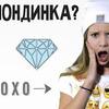 заказать рекламу у блоггера Ясмин Поклонская