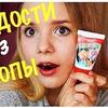 реклама у блоггера Ясмин Поклонская