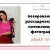 реклама у блоггера lovaphotos