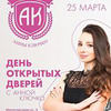 новое фото Анна Ключко