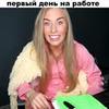 заказать рекламу у блоггера Женя Искандаровна