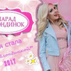 фото на странице lifeastanya