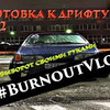 реклама в блоге roman_burnout_official