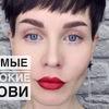 реклама в блоге izmailova_makeup