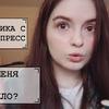 новое фото ksyusha_kravets