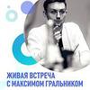 новое фото Максим Гральник