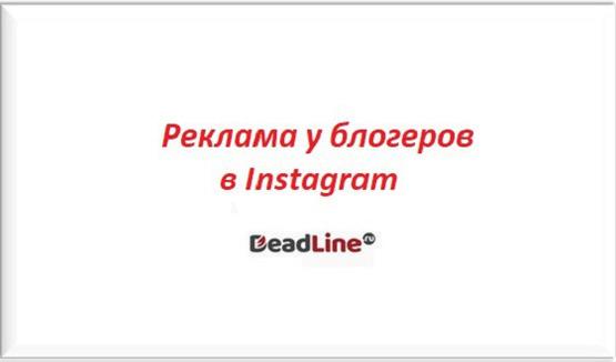 Реклама у блогеров Инстаграм