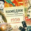 реклама на блоге Леонид Парфёнов