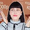 заказать рекламу у блоггера Оксана Флаф