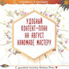 реклама в блоге Екатерина Деко