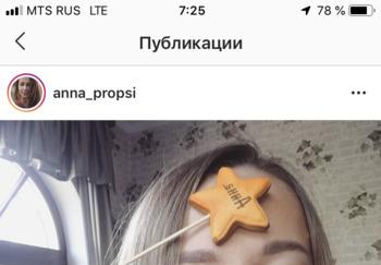 Блогер Анна Пропси
