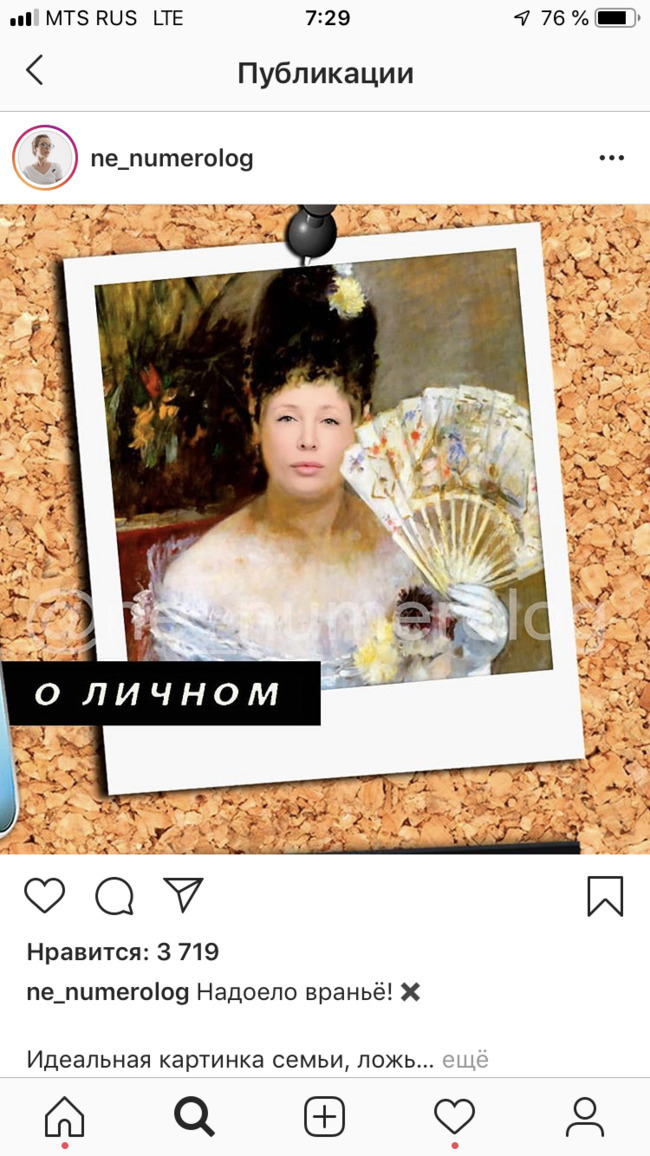 Блоггер Ольга Перцева