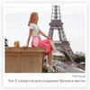 разместить рекламу в блоге Наталья Деко