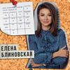 реклама в блоге Ольга Перцева