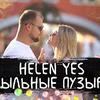 фото helen_yes1