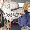 реклама на блоге Арина Конева