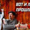 фото batyaorekhov