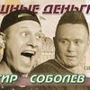 лучшие фото sobolev_tut