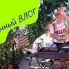 реклама в блоге Татьяна Субботина