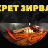 фото на странице Сталик Хеншиев