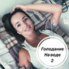 новое фото Поля Полякова