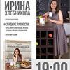 фото на странице с Ириной Готовим