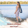 реклама в блоге Анастасия Добрава
