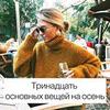 реклама в блоге Алекса Стилист