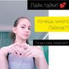 новое фото Анастасия Колосок-Третьякова