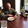 новое фото Антон Шашкин