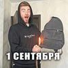 заказать рекламу у блоггера Егор Шкред