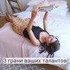 фото Екатерина Новопашина