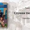 реклама на блоге Павел Манилов