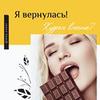 реклама в блоге Елена Эснер
