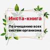 реклама в блоге Людмила Есина